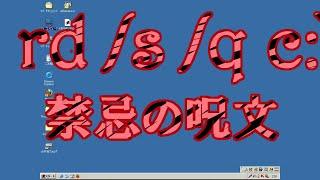 たったの1回で!?Windows2000に全削除コマンド実行!