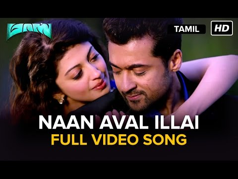 Naan Aval Illai | Full Video Song | Masss | Movie Version