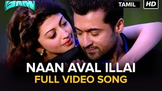 Naan Aval Illai |  Song | Masss | Movie Version