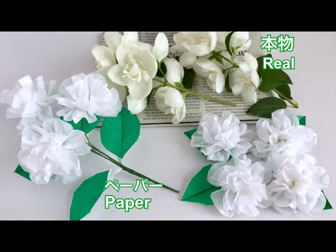 【お花紙】クチナシ / 【Tissue Paper】 Gardenia