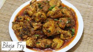 Masala Bheja Fry Recipe | Authentic Bheja Fry Recipe | With Full of Delicious Tastes