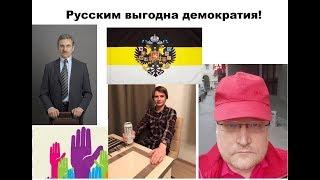 Почему русским нужна демократия? День Победы для русских. Роберт Райт в гостях у РИ