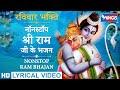 रविवार भक्ति : रामायण चौपाई : नॉनस्टॉप राम जी के भजन : Nonstop Ram Ji Ke Bhajan : Ramayan Chaupai