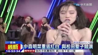 好久不見的日本歌姬「中森明菜」,即將復出歌壇!49歲的她曾在80年代紅...