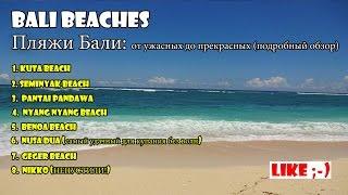 видео Лучшие пляжи Бали