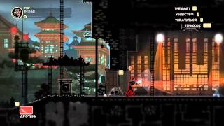 Mark of the Ninja PC gameplay HD