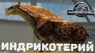 Индрикотерий Самое крупное млекопитающее Indricotherium  Jurassic World The Game