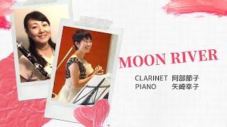ムーンリバー  /  Moon River  Clarinet