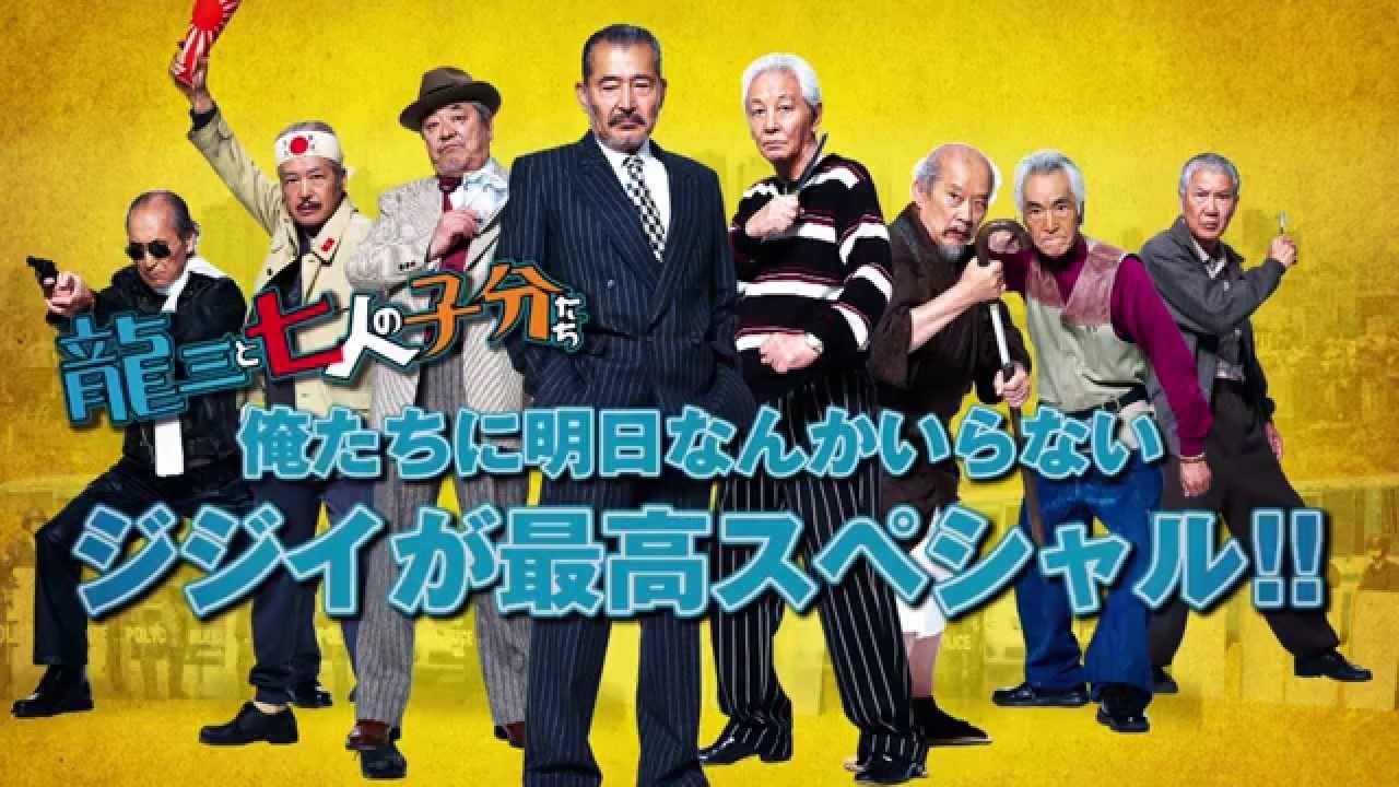 画像: 4/25公開「龍三と七人の子分たち」ミニ特番 youtu.be