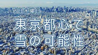 【お天気雑学】6日水曜日は東京都心で降雪の可能性