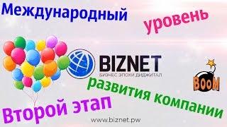 BIZNET Выходит на международный уровень  Второй этап развития компании(, 2017-03-16T09:36:17.000Z)