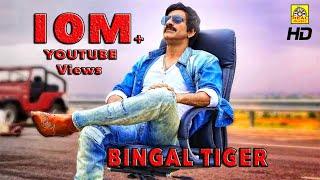 New Tamil Movies 2017 | Bengal Tigar Tamil HD | Ravi Teja | Tamannaah | Rashi | Tamil Movies 2017