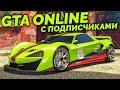 GTA Online с подписчиками! [Запись стрима]