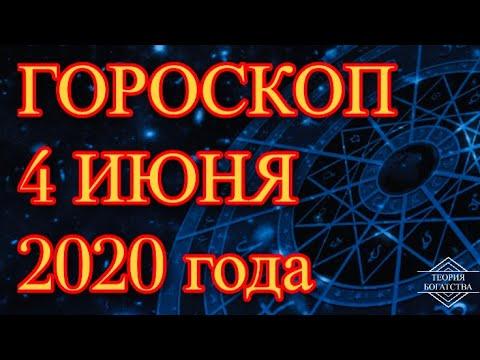 ГОРОСКОП на 4 июня 2020 года ДЛЯ ВСЕХ ЗНАКОВ ЗОДИАКА
