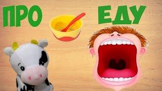 Учимся Есть Ложкой Самостоятельно Кушать Про Еду