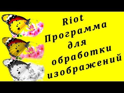 Бесплатная программа RIOT для обработки изображений и уменьшения веса. Chironova.ru
