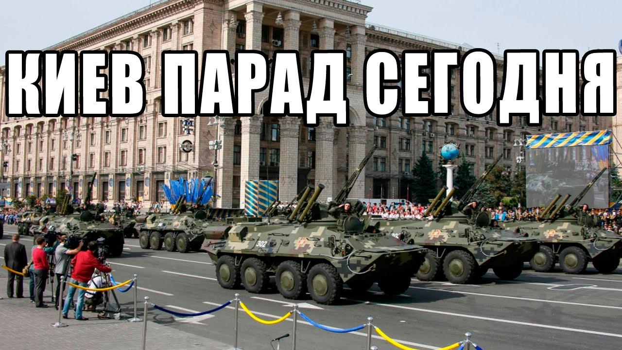 Киев Сегодня.Парад День Независимости Украины 24 августа ...
