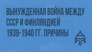 Вынужденная война между СССР и Финляндией 1939-1940 гг. Причины. Видеоурок по истории России 11
