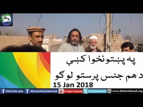 KPK AND LGBT Peshawar Taru Jaba Pakistan lgbtq+ trans7 kabul