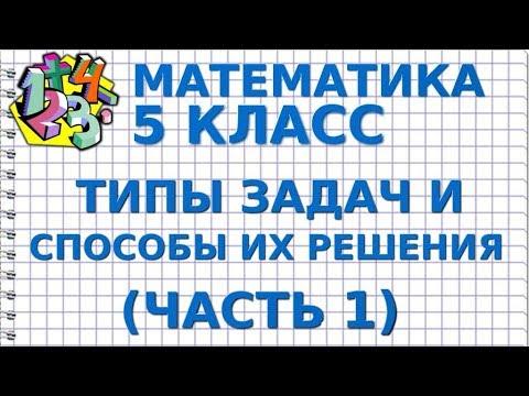 Видеоуроки часть с математика