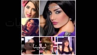 مقارنه بين العراقيات و الكويتيات Iraqi women vs Kuwaiti women