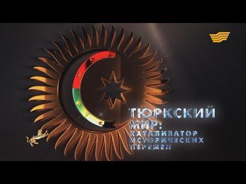 Документальный фильм «Тюркский