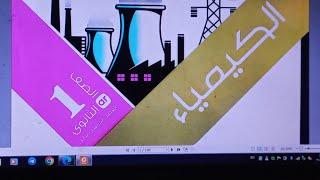 الحلقة (1) كيمياء أولى ثانوى درس الكيمياء الحرارية الترم الثانى 2020