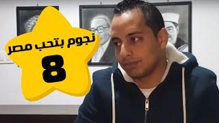 نجوم بتحب مصر - عمرو وهبه | غاده عبدالرازق | الحلقه 8