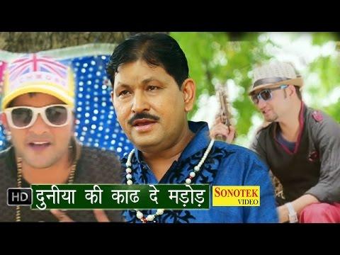 Duniya Ki Kad De Maror || काड दे मड़ोड़  || MD & KD || Haryanvi Lattest Hit Songs