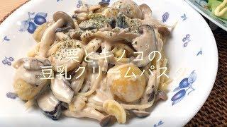 栗ご飯で余った栗を使って、パスタを作りました^^ お肉と魚は使わず、胃...
