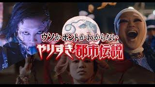 椎名林檎『鶏と蛇と豚』MVの意味。やりすぎ都市伝説2019考察・感想
