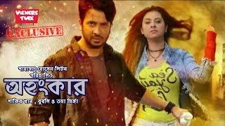 ঝর তুললো শাকিব খান ও বুবলির অহংকার সিনেমার ট্রেইলার ! Ohongkar Movie Shakib Khan -Bubly - Toma Mirza