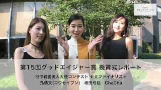 第15回グットエイジャー賞 授賞式レポート