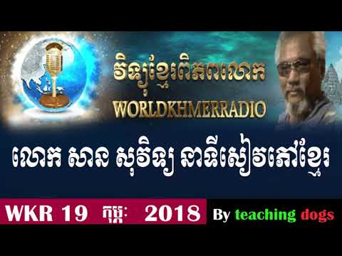 Cambodia News 2018   WKR Khmer Radio 2018   Cambodia Hot News   Morning, On Mon 19 February 2018