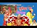 आल्हा सुलेखा का विवाह भाग 1 Surjan Chatanya  Rathor Cassette
