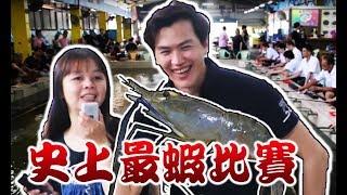 史上最蝦 吃過泰國蝦但你看過的釣蝦團體賽? 大家瘋釣蝦 後傳 真的精彩又刺激阿~漁樂爽報(Fishing Fun News)【釣蝦】第四集