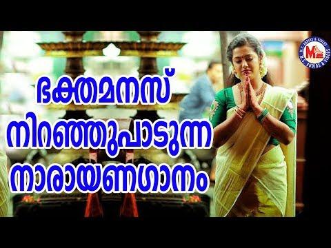 നാരായണ-നാരായണ-|narayana-narayana|hindu-devotional-songs|-malayalam-devotional-video-songs