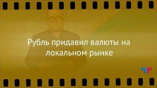 TeleTrade: Курс рубля, 23.11.2017 – Рубль придавил валюты на локальном рынке