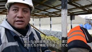 ペルーの金鉱労働者でつくる協同組合
