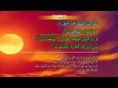 al-inshiqaq-084-[19-22]-hd-quran-tilawat-recitation-learning-word-by-word-surah-1---chapter-1