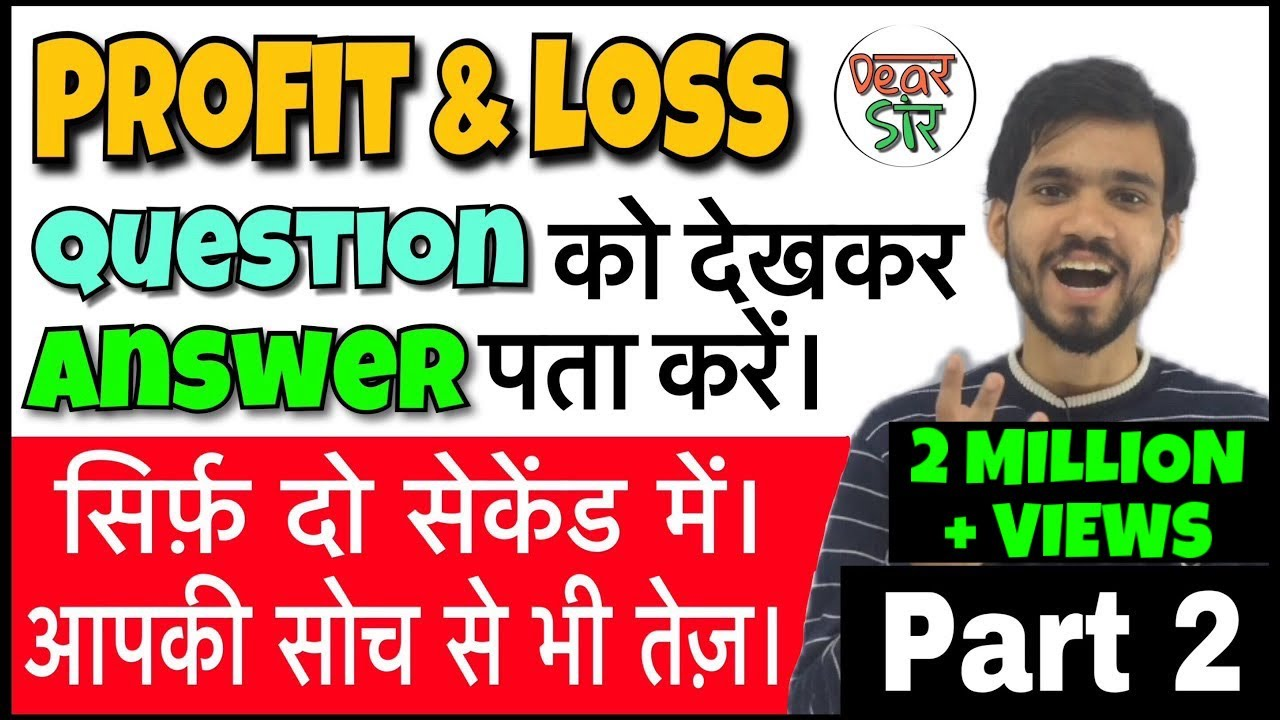 5 Sec Profit and Loss Short Trick | Profit and Loss Short Trick in hindi|Dsssb SSC KVS LDC CHSL CGL