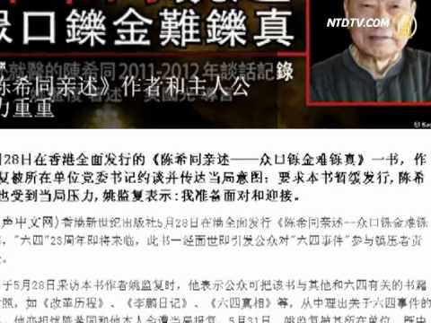 US Media: Zeng Qinghong's Son's $9 billion Embezzlement