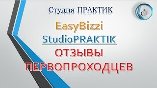 #EasyBizzi #StudioPRAKTIK Все об #Easy Business Community #Отзывы первопроходцев