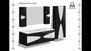 Мебель для ванной(Коллекция мебели в ванную комнату от