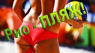Самые Яркие Моменты Женского Пляжного Волейбола на Олимпиаде в Рио 2016