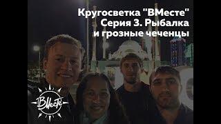 Серія 3. Рибалка і грізні чеченці. Автокругосветка Разом і Чечня