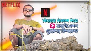 How to buy Netflix subscription Packages on Bkash | Netflix | NIPUNSAHA