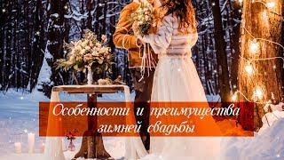 свадьба зимой: особенности и преимущества празднования в загородном комплексе Вилла Вита