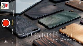 Обзор крутых чехлов-накладок на iPhone - Pitaka