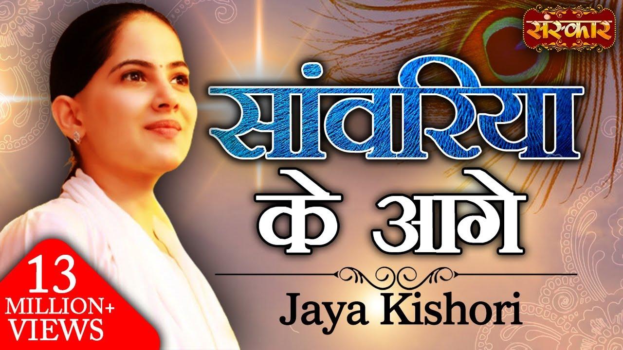 Saawariya Ke Aage (सांवरिया के आगे) | Jaya Kishori Ji | Superhit Marwari Bhajan